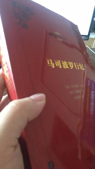 世界著名游记丛书:马可波罗行纪 晒单图