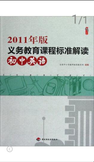 2011年版义务教育课程标准解读(初中英语) 晒单图