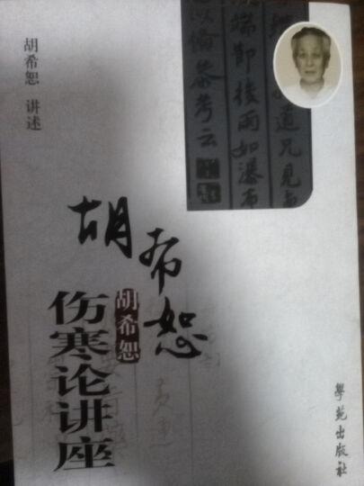 中医四大经典临证指要丛书:温病名方验案说评 晒单图