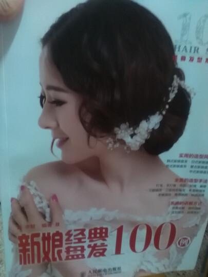 区域包邮   新娘经典盘发100例 作译者 李智  艺术传媒类  美妆造型 晒单图