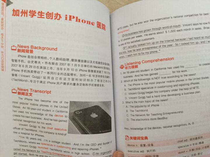 VOA慢速英语,拿起就会:每天5分钟、听力口语双突破(附赠MP3光盘) 晒单图