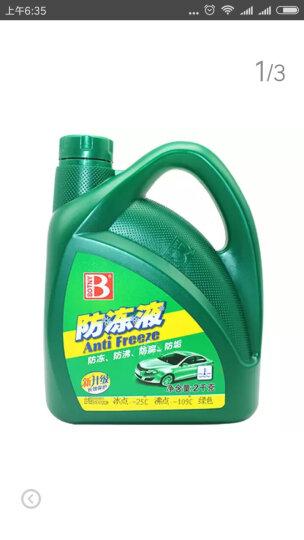 保赐利 汽车防冻液-25度绿色发动机无水冷却液红色水箱宝冷冻液通用2KG -25度防冻液 绿色 2KG 晒单图