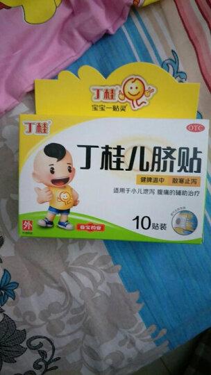 亚宝丁桂 丁桂儿脐贴1.6g*10贴(小儿腹泻 腹痛) 晒单图