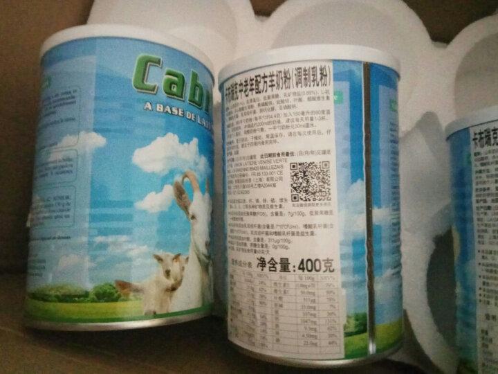 卡布瑞克 (Cabrilac) 法国原装进口成人纯羊奶粉400g/罐 晒单图