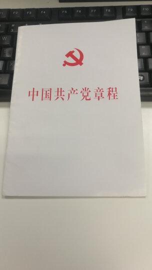 中国共产党第十八次全国代表大会修订通过的新的中国共产党章程单行本:中国共产党章程(国际) 晒单图