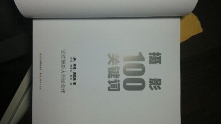 摄影100关键词:50位世界顶级大师论摄影(典藏版) 晒单图