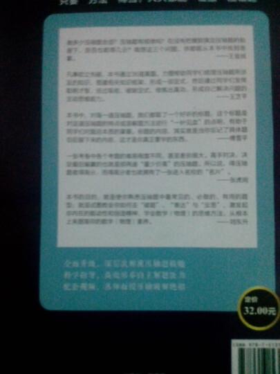 王金战系列图书:高考必做的36道压轴题(数学)(配光盘) 晒单图