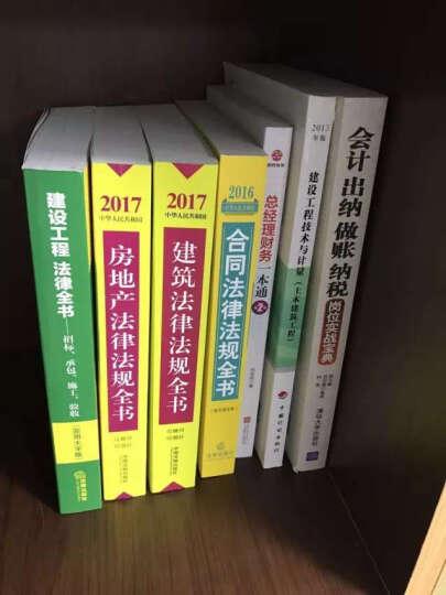 建设工程 法律全书:招标、承包、施工、验收(实用大字版) 晒单图