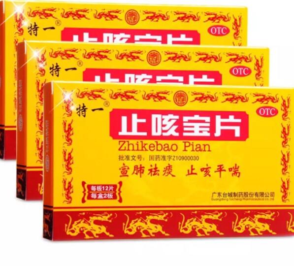 雪丹 咽康含片 0.85g*16片/盒 急慢性咽喉炎 10盒装 晒单图