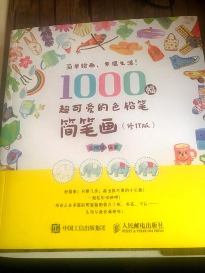 1000幅超可爱的色铅笔简笔画(修订版) 晒单图