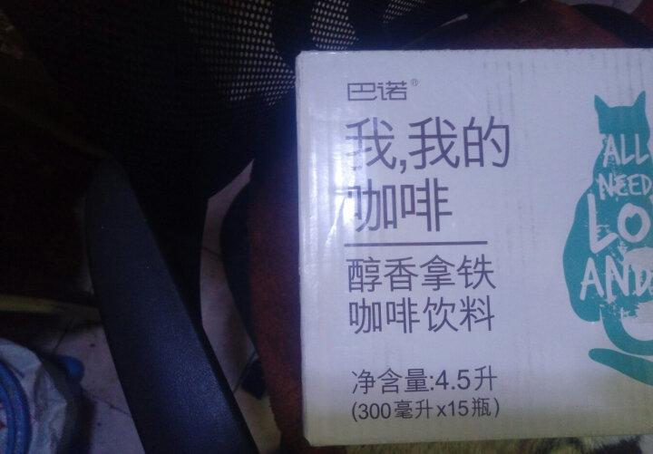 天喔茶庄 饮料冲调 天喔巴诺咖啡醇香拿铁 300ml*15/整箱销售 晒单图