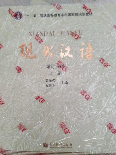 """现代汉语(上册)(增订5版)/""""十二五""""普通高等教育本科国家级规划教材 晒单图"""
