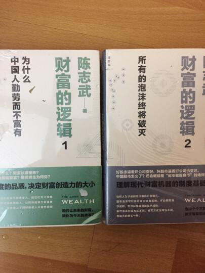 陈志武全二册 财富的逻辑1:为什么中国人勤劳而不富有+ 财富的逻辑2:所有的泡沫终将破灭 晒单图