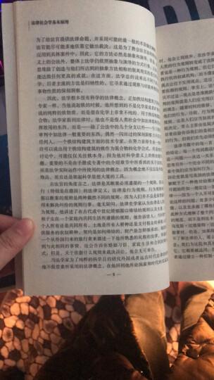 西方学术经典译丛:法律社会学基本原理(全新译本) 晒单图