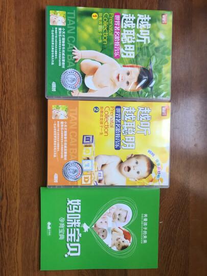 越听越聪明:世界著名胎教音乐(8CD+育婴手册) 晒单图