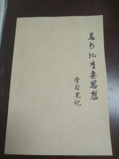 习近平谈治国理政 第一卷 【包邮】 晒单图