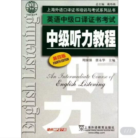 上海外语口译证书培训与考试系列丛书·英语中级口译证书考试:中级听力教程(第4版) 晒单图