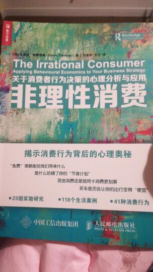非理性消费 关于消费者行为决策的心理分析与应用 晒单图