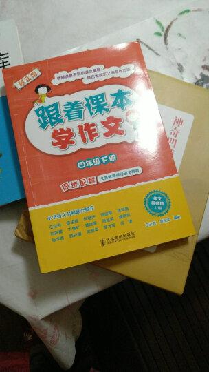 跟着课本学作文:三年级上册(同步配套义务教育现行语文教材) 晒单图