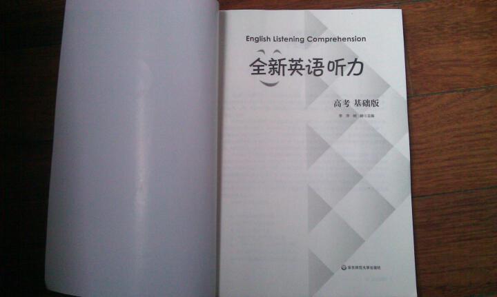 全新英语阅读:阅读理解(高考) 晒单图