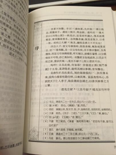 中医古籍整理丛书重刊·黄元御医集(五):四圣心源 四圣悬枢 晒单图