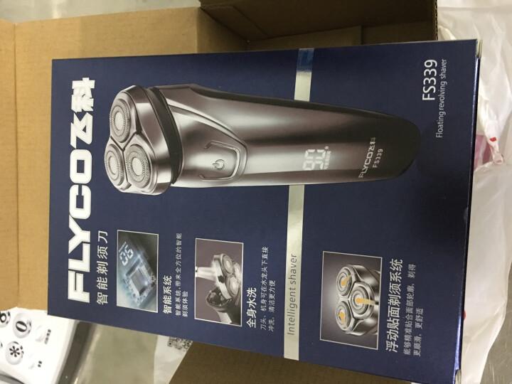 飞科 FLYCO FS339全身水洗刮胡刀  智能电动剃须刀 晒单图