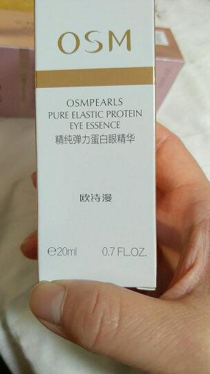 欧诗漫 OSM精纯眼霜弹力蛋白眼部滋润精华25ml(提拉紧致 补水保湿 淡化眼纹) 晒单图