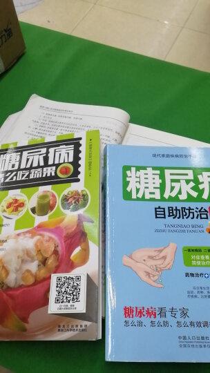 糖尿病怎么吃蔬果食疗调理改善糖尿病并发症高血糖饮食指南食疗降糖消渴症食物宜忌饮食 晒单图