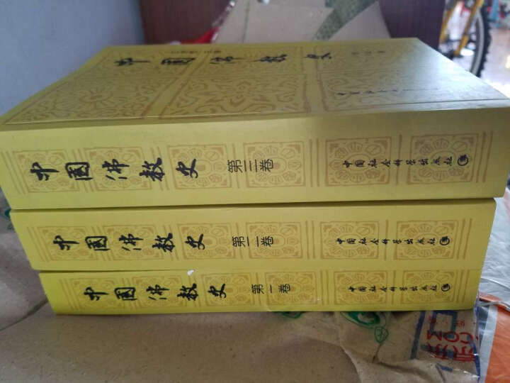 中国佛教史(第3卷) 晒单图