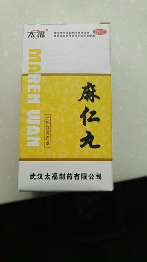 太福 麻仁丸200丸 润肠通便 便秘 2盒装 晒单图
