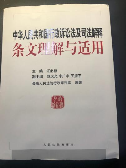 中华人民共和国行政诉讼法及司法解释条文理解与适用 晒单图