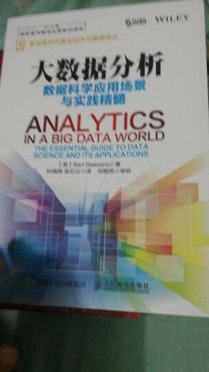 大数据分析 数据科学应用场景与实践精髓 晒单图