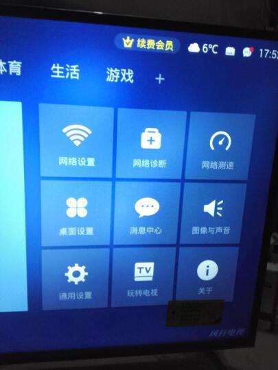 风行电视 55英寸 4K 智能语音 智能WIFI网络液晶平板LED电视机 金属背板 8G内存64位芯片N55 会员版(黑色) 晒单图