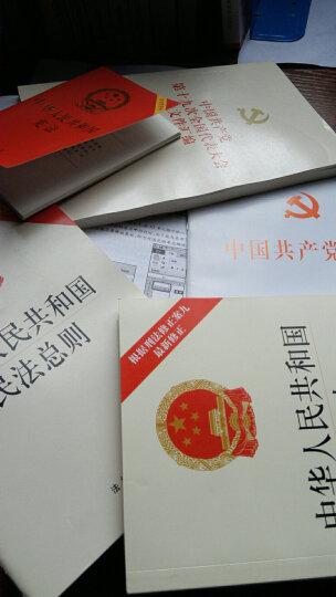中华人民共和国刑法(根据刑法修正案九最新修正) 晒单图
