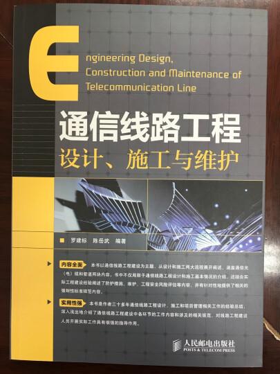 通信线路工程设计、施工与维护 晒单图