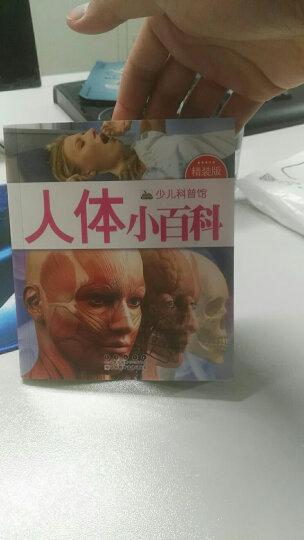 晨风童书 少儿科普馆 人体小百科 晒单图