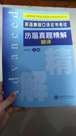上海外语口译证书培训与考试系列丛书·英语高级口译证书考试历届真题精解:翻译 晒单图