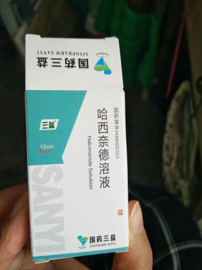 三益 哈西奈德溶液 10ml*1瓶/盒  晒单图