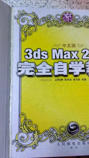 3dsMax2014完全自学教程(中文版)(附光盘) 晒单图