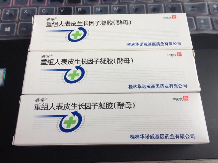 易孚 重组人表皮生长因子凝胶 20g/支 晒单图