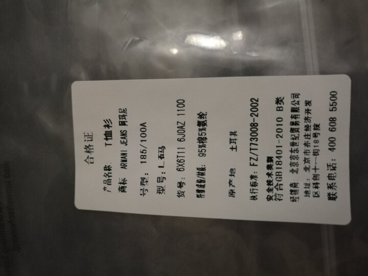 ARMANI JEANS 阿玛尼 男士白色棉氨纶V领长袖T恤衫 6X6T11 6JOAZ 1100 L码 晒单图