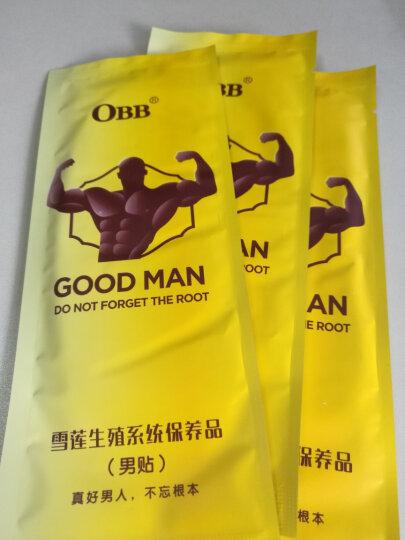 OBB 雪莲生态保养贴男性生殖健康卫生护垫 私处护理保养垫 男贴 包邮 1盒 晒单图