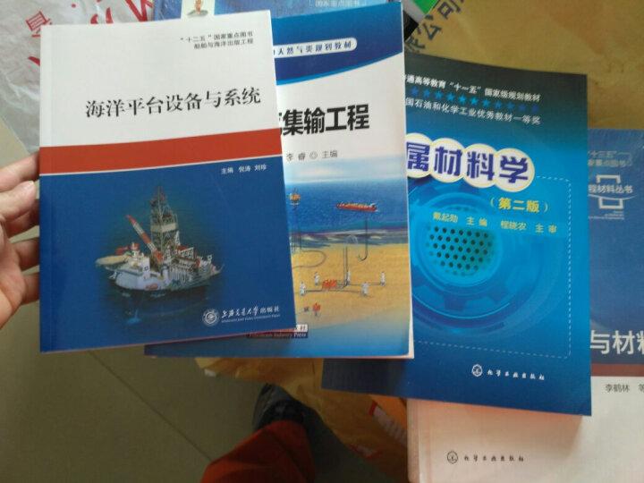 海洋石油装备与材料 晒单图