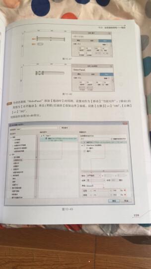 Axure RP7:网站和APP原型制作从入门到精通 晒单图