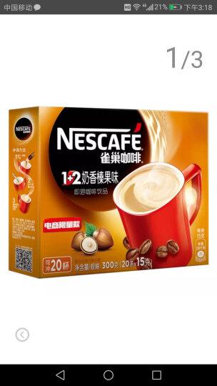 雀巢(Nestle)咖啡1+2奶香榛果味速溶咖啡饮品20条300g(新老包装随机发货) 晒单图