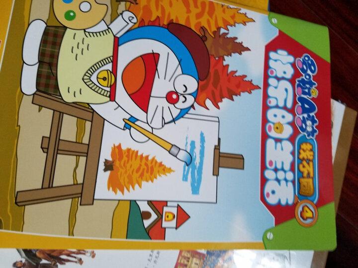 哆啦A梦剪纸涂色书4(学习助手) 晒单图