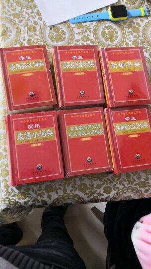 中小学生实用工具书教辅1-9年级共6册新编字典成语词典英汉词典多功能工具书新华大全 晒单图