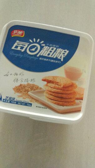华美 粗粮酥性饼干 早餐饼干 休闲食品 零食小吃 芝麻味700g 晒单图