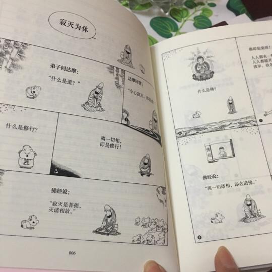 蔡志忠漫画古籍典藏系列:漫画达摩二入四行论 晒单图