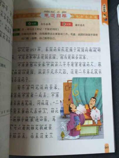 中华传统文化经典国学读本:成语故事(大字注音彩绘版) 晒单图